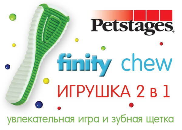Petstages игрушка для собак Finity Dental Chew зубная щетка для собак